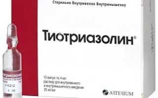 Тиотриазолин: инструкция по применению, формы выпуска и состав, фармакокинетика, аналоги уколов, таблеток, побочные реакции, лекарственное взаимодействие, условия отпуска и цена, отзывы