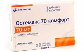 Остемакс: отзывы покупателей и стоимость, состав и описание препарата, механизм действия и правила применения, показания и противопоказания