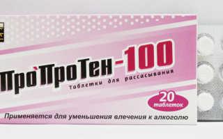 Пропротен 100: инструкция по применению и описание средства, состав и форма выпуска, фармакотерапевтическая группа, взаимодействие с лекарствами и алкоголем, налоги капель