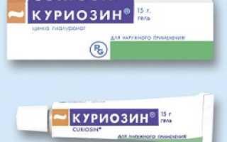 Куриозин гель: показания к применению и побочные эффекты, противопоказания и как действует лекарство, способ использования