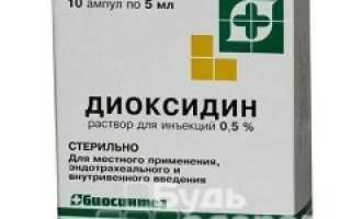 Диоксидин: показания и противопоказания для применения, состав и характеристика препарата, фармакологическое действие