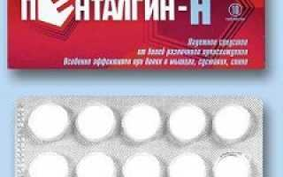 Пенталгин инструкция по применению, формы выпуска и упаковка препарата, состав и действующее вещество, фармакологическое действие, аналоги таблеток, цена и отзывы пользователей