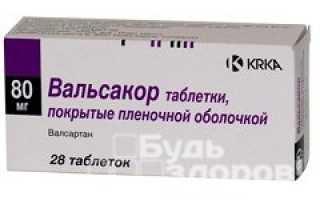 Вальсакор Н80: показания и противопоказания для применения, состав и характеристика препарата, фармакологическое действие