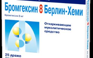 Бромгексин 8 Берлин-Хеми: состав и фармакологические свойства лекарственного средства, показания к применению и побочные эффекты