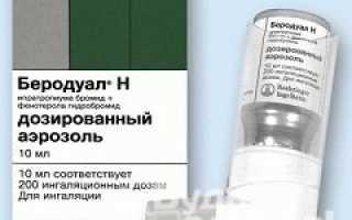 Беродуал для ингаляций: как не ошибиться в выборе и описание препарата, показания и противопоказания для применения, правила разведения лекарства