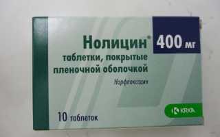 Нолицин при простатите: отзывы, как принимать, дозировка