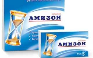 Амизон: состав и свойства препарата, когда назначают лекарство и когда стоит его принимать, меры предосторожности и мнение пациентов