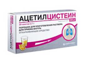 Ацетилцистеин: фармакодинамика и фармакокинетика, способ использования и дозы, что собой представляет препарат