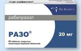 Разо 20 мг: способ применения и дозировка, форма выпуска и активный компонент, фармакологические характеристики препарата