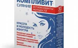 Компливит Сияние: что за препарат и как его использовать, способ применения и режим дозирования, формы выпуска и побочные эффекты