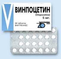 Винпоцетин: показания и противопоказания для применения, формы выпуска и терапевтическое действие, возможные побочные эффекты и передозировка