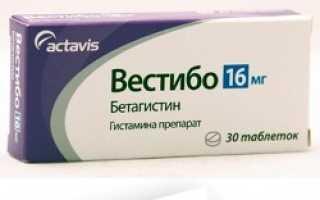 Вестибо: инструкция по применению, лекарственная форма, для чего нужен, как правильно пить, курс и схема лечения, выбор дозировки, синонимы, цена, что говорят пациенты