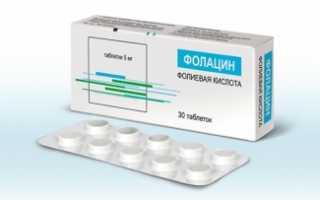 Фолацин: инструкция по применению, состав препарата, механизм действия, схема лечения при планировании беременности, дозировка и длительность терапии, цена, отзывы