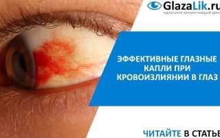Кровоизлияние в глаз: разновидности и причины патологического состояния, методы лечения и список эффективных препаратов, профилактические мероприятия