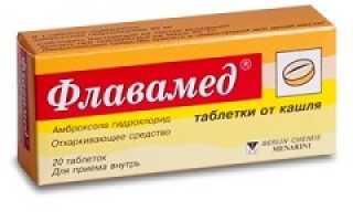 Флавамед сироп, таблетки: когда назначают препарат и как его применять, противопоказания и побочные эффекты, как действует лекарство
