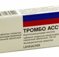 Тромбо АСС: инструкция по применению, показания и противопоказания, взаимодействие с другими лекарствами, особые указания, аналоги, цена 100 мг, отзывы