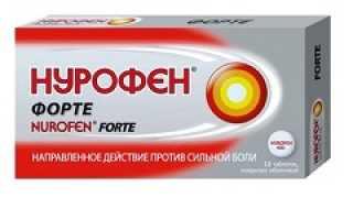 Нурофен форте: способ применения и режим дозирования, что за препарат и как его использовать, действующие вещество