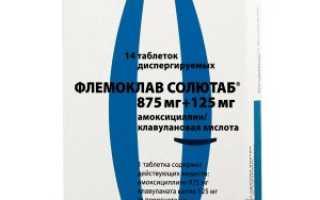 Флемоклав Солютаб 1000 мг — инструкция по применению, состав и лекарственные формы, взаимодействие с другими препаратами, показания к использованию, аналоги, цена и отзывы