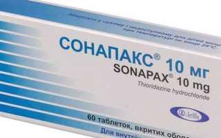 Сонапакс: фармакодинамика препарата и терапевтическое действие, показания и противопоказания для применения, заменители в аптеке
