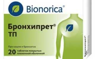 Бронхипрет ТП таблетки: что за препарат и как его использовать, состав и терапевтическое действие, показания и противопоказания для применения