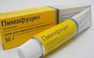 Пимафуцин таблетки: показания к применению и в каких случаях не принимают средство, стоимость и действующее вещество, курс лечения