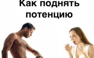 Народные средства для повышения потенции у мужчин