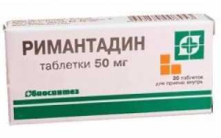 Римантадин таблетки: инструкция по применению и характеристики препарата, что входит в состав, действующие вещество, преимущества и недостатки, аналоги, цена и отзывы