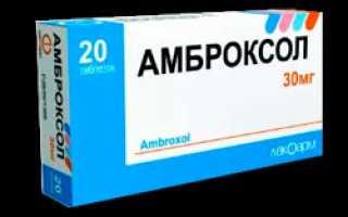 Амброксол: состав и свойства препарата, формы выпуска и показания к назначению, способ применения и дозировка для детей и взрослых, аналоги и цена лекарства
